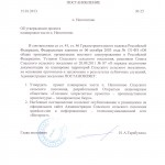 Постановление от 15.01.2013 № 23